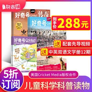 好奇号杂志 Muse Ask系列期刊中文版 2020年1月起订 1年共12期 杂志铺 美国Cricket Media版权合作 科学历史文化少儿科普期刊 杂志订阅