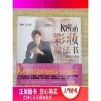【二手9成新】彩妆天王Kevin彩妆魔法书(超值升级版)