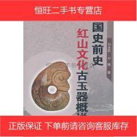 【二手旧书8成新】中国史前史红山文化古玉器概说 9787531647461