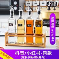 玻璃油壶1件套家用大号厨房醋壶装油瓶香油瓶酱油瓶醋瓶油瓶套装