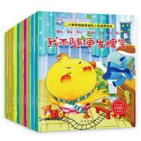 小脚鸭情绪管理和人格培养绘本(10册) 孙静 长江出版社 9787549250486