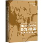 马克・吐温短篇小说精选(文学大师马克・吐温短篇小说代表作全收录)