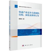 快递产业竞争关系网络:结构、演化及博弈行为