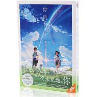 现货 你的名字 台版 文库本小说 天气之子作者新海诚作品 日本轻小说文库  繁体中文