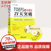 TOEFL核心词汇21天突破 外文出版社