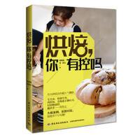 微瑕处理_烘焙你有空吗(货号:B1) 9787518407378 中国轻工业出版社 超超超圆脚豆