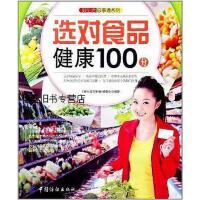 【二手旧书8成新】选对食品健康0分 《好生活百事通》编委会 9787506477550