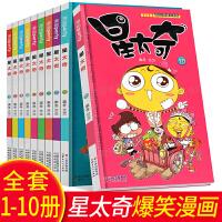 星太奇漫画1-10全套10本 儿童读物书籍7-8-9-10-12岁少儿图书畅销书 小学生课外阅读书籍 幽默搞笑爆笑校园儿