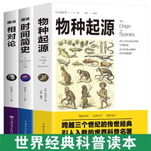 全3册 图说相对论+图说时间简史+物种起源 探索宇宙万物运转人类进化的秘密量子力学霍金达尔文正命起源自然科学宇宙知识科技丛书
