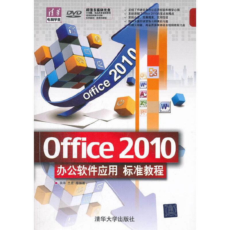 Office 2010办公软件应用标准教程(配光盘)(清华电脑学堂)