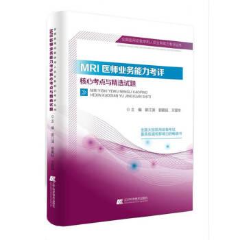 MRI医师业务能力考评核心考点与精选试题 全国医用设备使用人员业务能力考评丛书