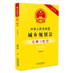 中华人民共和国城乡规划法(含建筑法)注解与配套(第四版)