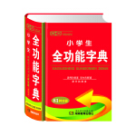 唐文小学生全功能字典(双色本)