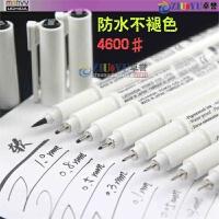 4600针管笔漫画绘图笔细和软笔勾线|防水不褪色 防水不退色,适合制图漫画手绘/高达勾线日本MARVY美辉