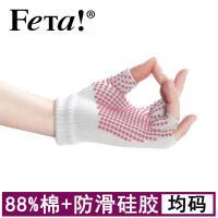 FETA 非他 硅胶防滑瑜伽手套 环保半指瑜珈专用手套 瑜伽配件 愈加训练用品健身手套 均码 精梳棉88% 氨纶12%