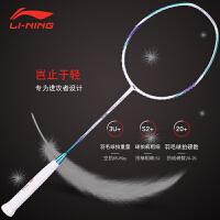 李宁羽毛球拍正品耐用型单拍双拍套装全碳素进攻碳纤维专业一体拍