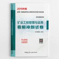 二级建造师 2019矿业工程管理与实务考前冲刺试卷