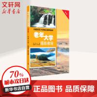 老年大学摄影教程 (修订版) 浙江摄影出版社