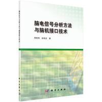 【XSM】脑电信号分析方法与脑机接口技术 贾花萍,赵俊龙 科学出版社有限责任公司9787030476692