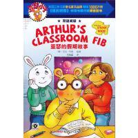 亚瑟小子双语阅读系列 亚瑟的假期故事
