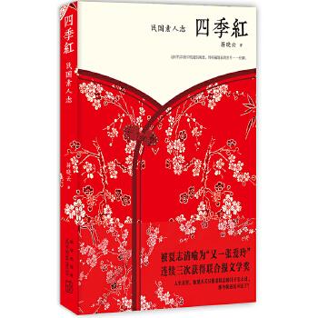 四季红(pdf+txt+epub+azw3+mobi电子书在线阅读下载)