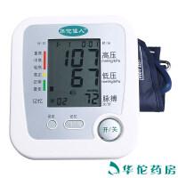 华佗佳人上臂式电子血压计PG-800B3 家用上臂式语音电子血压仪 适合中年老年人在家自检 清晰大屏 下单即送适用电池,正品速达!LCD液晶大屏显示,电动加压!