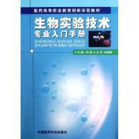 生物实验技术专业入门手册/医药高等职业教育创新示范教材 韩璐
