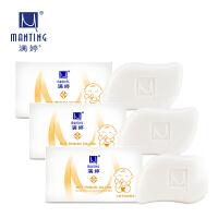 满婷除螨儿童香皂100g*3组合套装婴儿 宝宝儿童香皂 洗浴洗澡螨婷