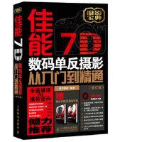 【旧书二手九成新】佳能7D数码单反摄影从入门到精通(修订版) 神龙摄影 9787115344557 人民邮电出版社