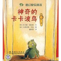 梦幻快乐阅读 神奇的卡卡波鸟