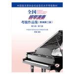 全国钢琴演奏考级作品集(新编第二版)第六级―第八级