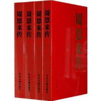 传(全四卷) 9787507324679 金冲及 ,中共中央文献研究室 中央文献出版社