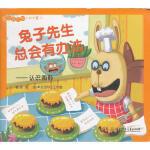 正版书籍 9787535876133数学我不怕(0-3岁) 兔子先生总会有办法(认识图形) 柔萱 段张取艺工作室 湖南