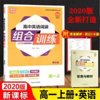 通城学典2020版高中英语阅读组合训练高一上册课标版 阅读理解七选五完形填空语法填空短文改错