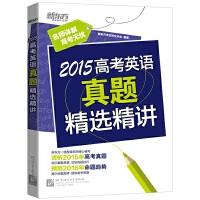 2015高考英语真题精选精讲