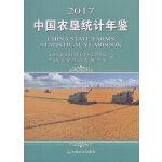 2017中国农垦统计年鉴