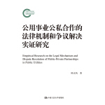 公用事业公私合作的法律机制和争议解决实证研究(国家社科基金后期资助项目)