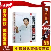 正版包票医院科室管理实战 科主任护士长的管理素质与科室科学化管理 刘燕翌 6DVD