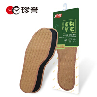 植物草本鞋垫干爽舒适透气吸汗防臭男女皮鞋运动鞋垫