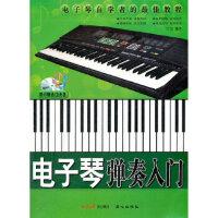 【新书店正版】电子琴弹奏入门信洁著北京日报出版社(原同心出版社)9787547704516
