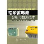 铅酸蓄电池分析与检测技术