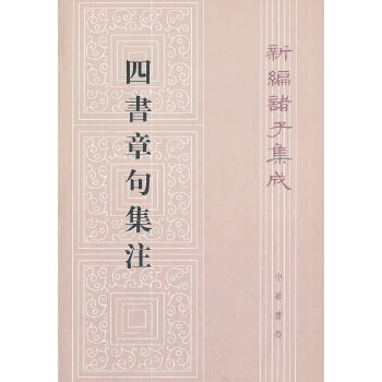 朱子-四书章句集注(pdf+txt+epub+azw3+mobi电子书在线阅读下载)