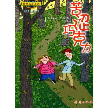 苦涩巧克力——国际大奖小说