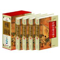 中国公案小说精装4册