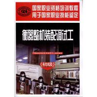 衡器整机装配调试工(初级) 中国劳动社会保障出版社