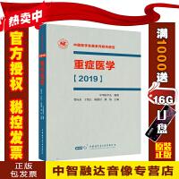 重症医学(2019)中华医学电子音像出版社