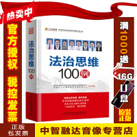 法治思维100例微讲座 法治思维防范执业风险(领导干部、公务员、事业、国企、村居)(10DVD约10小时)视频光盘影碟