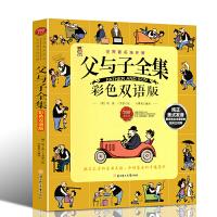 父与子全集(彩色双语版)中英英汉对照 父与子漫画书全集足本畅销书 正版经典亲子读物绘本故事书籍 老少皆宜儿童文学少儿童