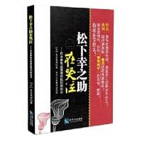 【正版新书直发】松下幸之助在哭泣――日本家电业衰落给我们的启示Iwatani Hideaki (岩谷英昭)知识产权出版