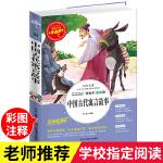 中国古代寓言故事 小学生人生必读书正版彩图7-8-9-10-12岁青少年版儿童文学读物古今故事书三四年级课外阅读书籍五